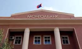 Монгол банк: МЭДЭГДЭЛ