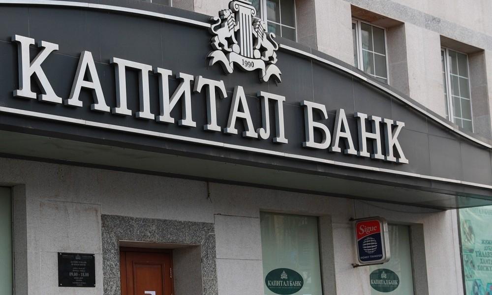 Капитал банкны харилцагчдын мөнгийг өнөөдрөөс Хаан банкаар олгож эхэллээ