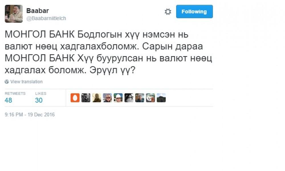 Бодлогын хүүгийн өсөлт бууралтаар Монгол банк орон гарантав