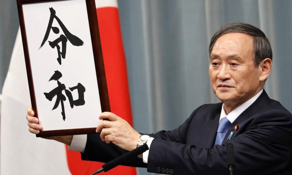 Японы шинэ эриний нэрийг зарлалаа